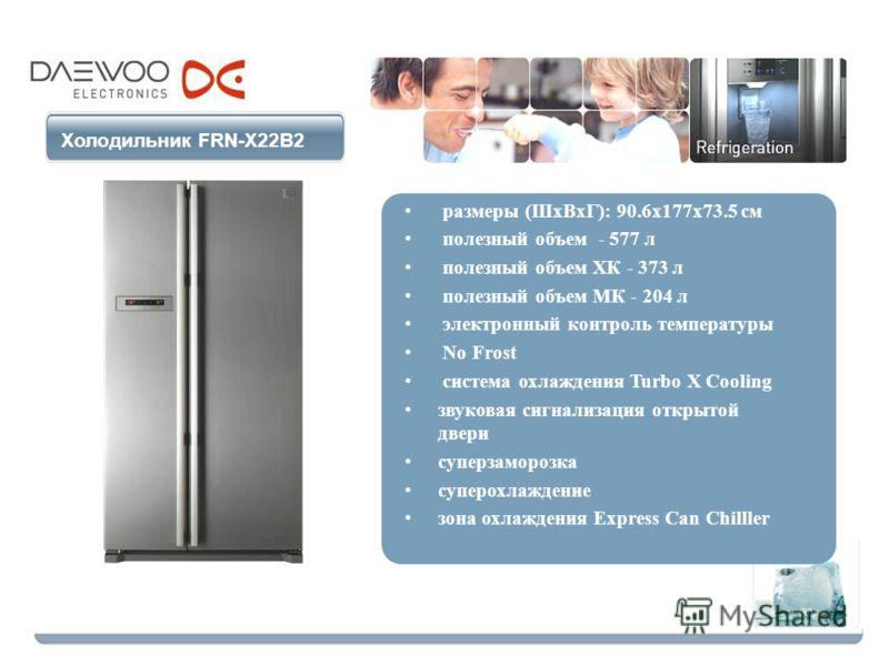Холодильник FRN-X22B2 размеры (ШхВхГ): 90.6х177х73.5 см полезный объем - 577 л полезный объем ХК - 373 л полезный объем МК - 204 л электронный контроль температуры No Frost система охлаждения Turbo X Cooling звуковая сигнализация открытой двери cупер