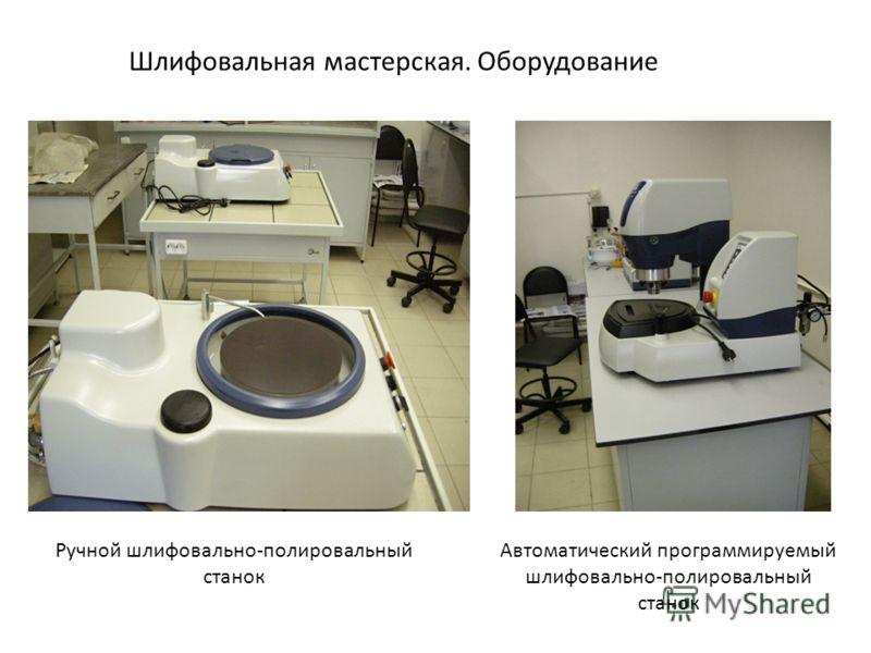 Шлифовальная мастерская. Оборудование Ручной шлифовально-полировальный станок Автоматический программируемый шлифовально-полировальный станок