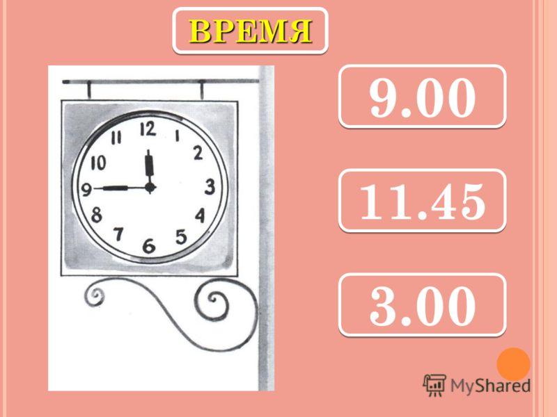 ВРЕМЯВРЕМЯ 9.00 11.45 3.00