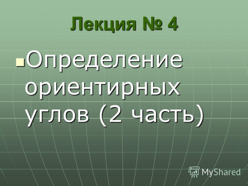 Лекция 4 Определение ориентирных углов (2 часть) Определение ориентирных углов (2 часть)
