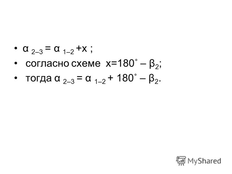 α 2–3 = α 1–2 +х ; согласно схеме х=180˚ – β 2 ; тогда α 2–3 = α 1–2 + 180˚ – β 2.