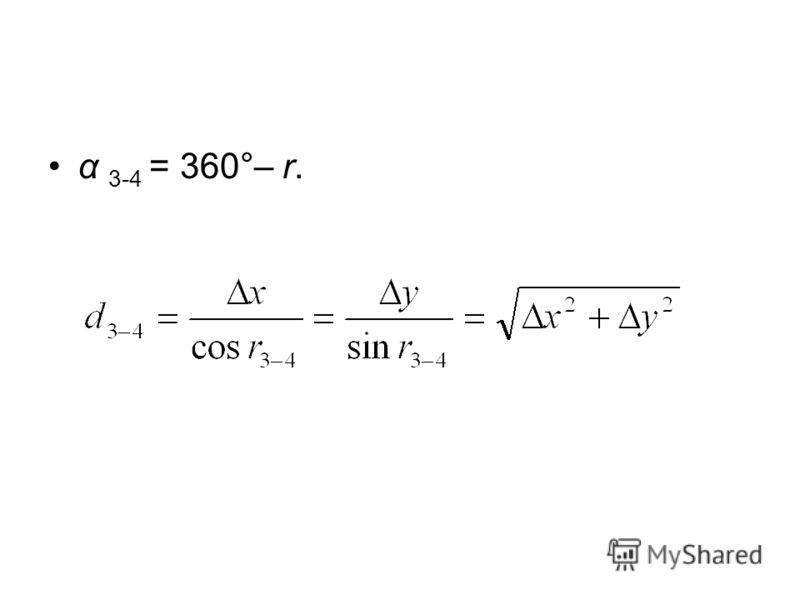 α 3-4 = 360°– r.