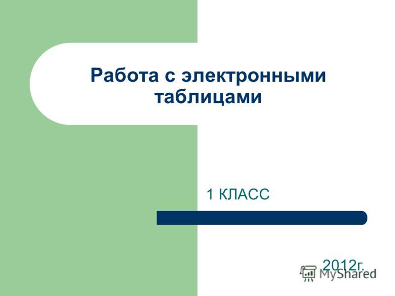 Работа с электронными таблицами 1 КЛАСС 2012г.