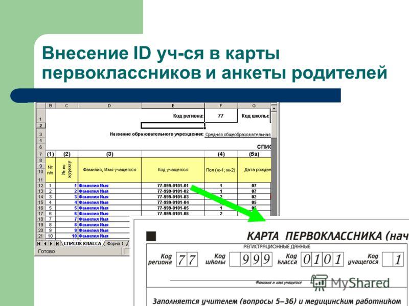 Внесение ID уч-ся в карты первоклассников и анкеты родителей