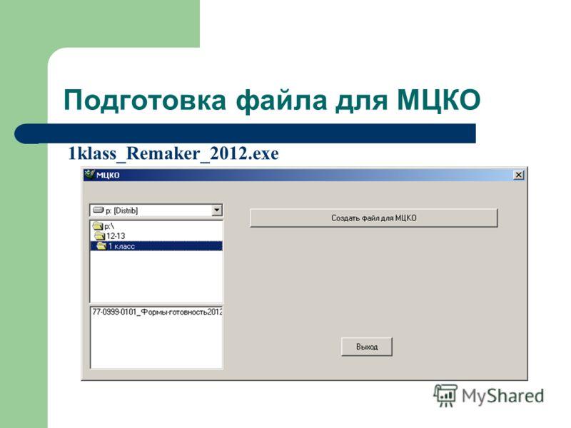 Подготовка файла для МЦКО 1klass_Remaker_2012.exe