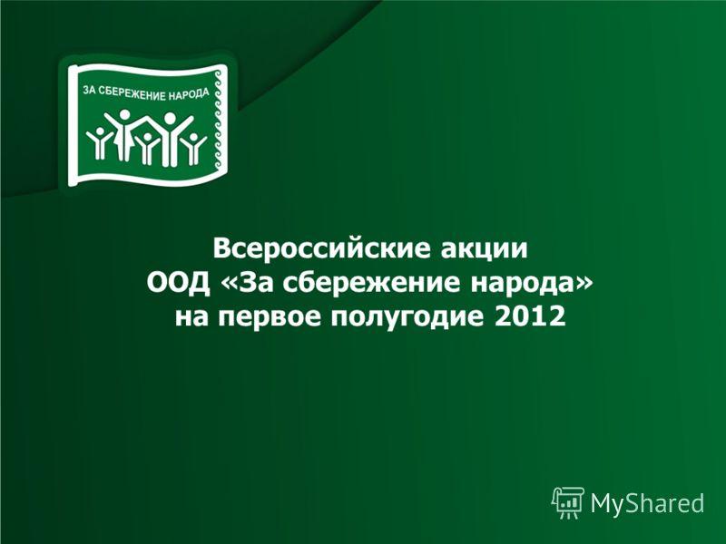 Всероссийские акции ООД «За сбережение народа» на первое полугодие 2012