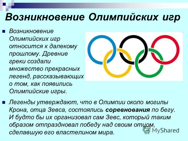 Презентация на тему История Олимпийских игр Презентация  2 Возникновение Олимпийских