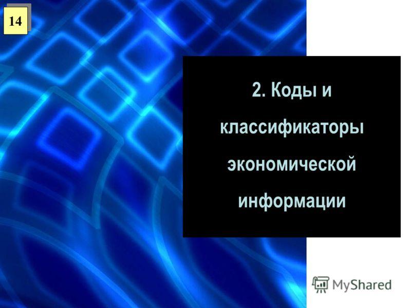 2. Коды и классификаторы экономической информации 14