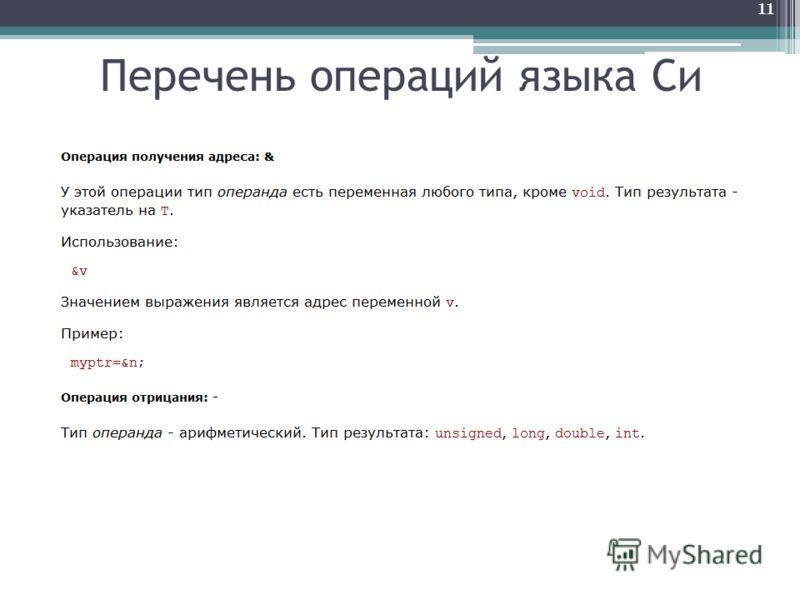 Перечень операций языка Си 11