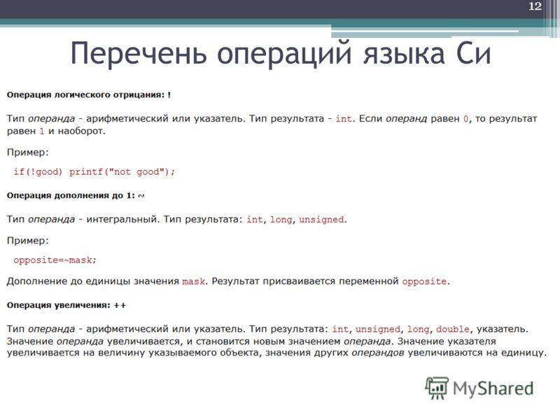 Перечень операций языка Си 12
