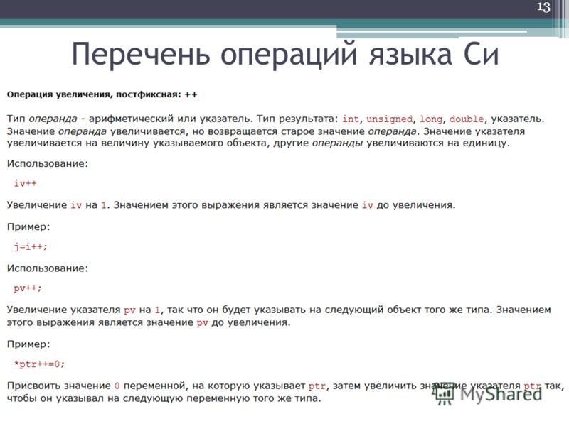 Перечень операций языка Си 13