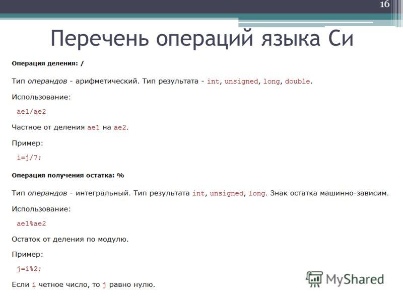 Перечень операций языка Си 16