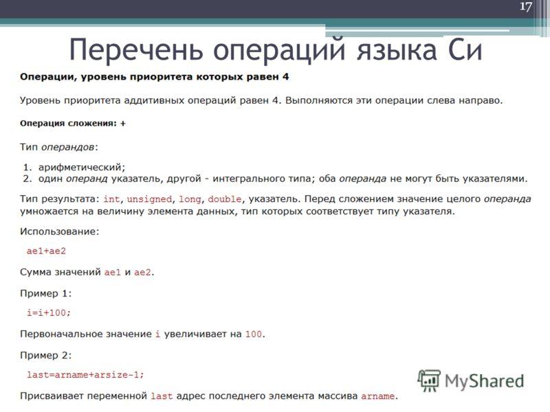 Перечень операций языка Си 17