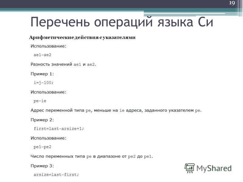Перечень операций языка Си 19 Арифметические действия с указателями