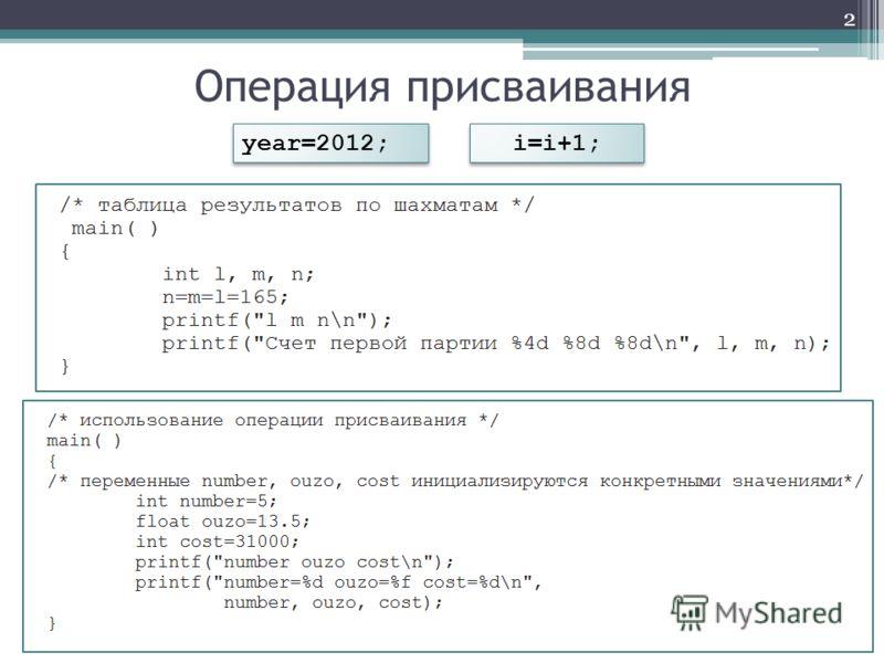 Операция присваивания 2 year=2012; i=i+1;