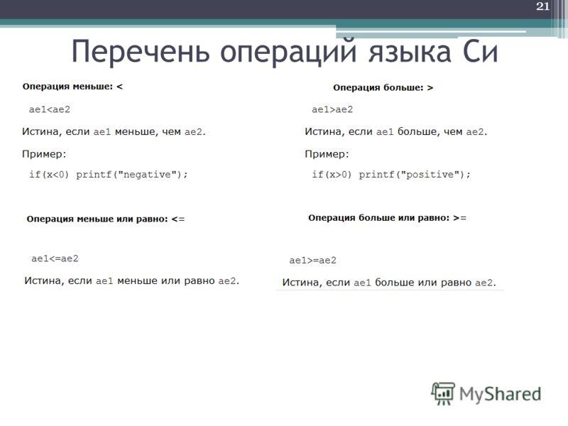 Перечень операций языка Си 21