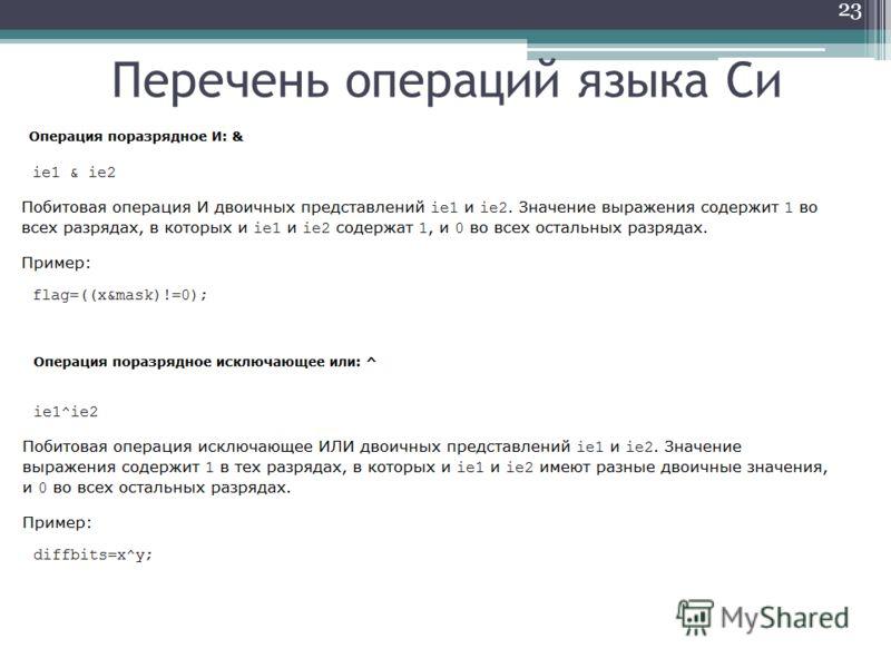 Перечень операций языка Си 23
