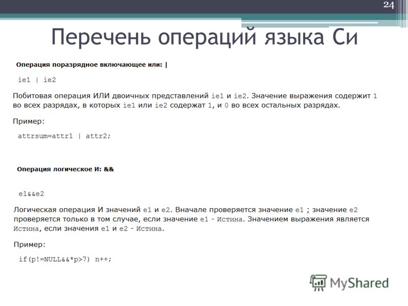 Перечень операций языка Си 24