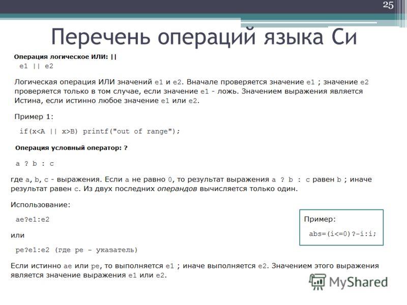 Перечень операций языка Си 25