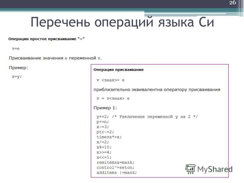 Перечень операций языка Си 26