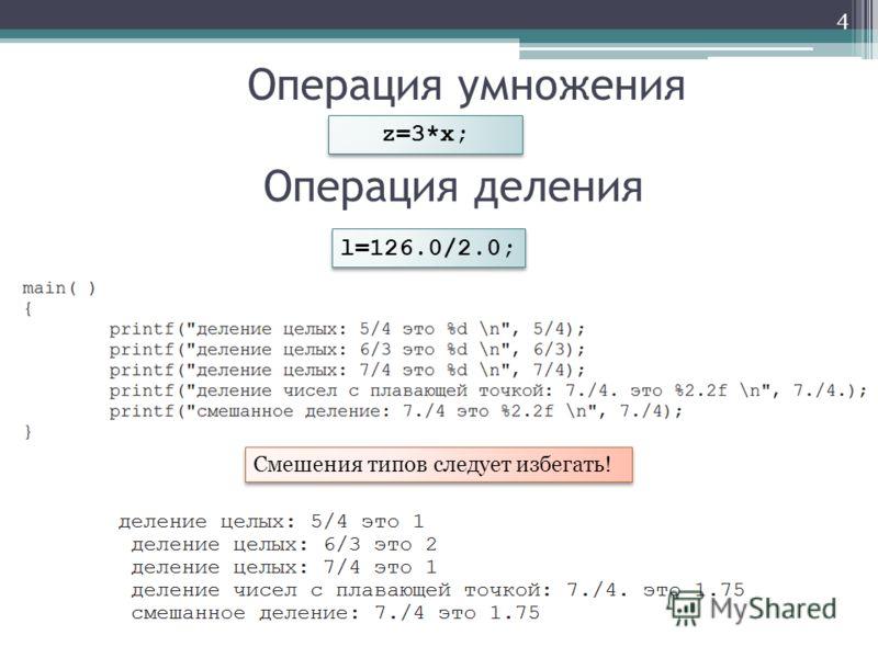 4 Операция умножения z=3*x; Операция деления l=126.0/2.0; Смешения типов следует избегать!