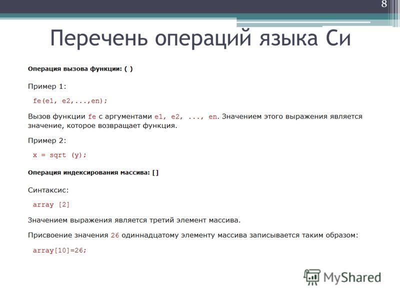 Перечень операций языка Си 8