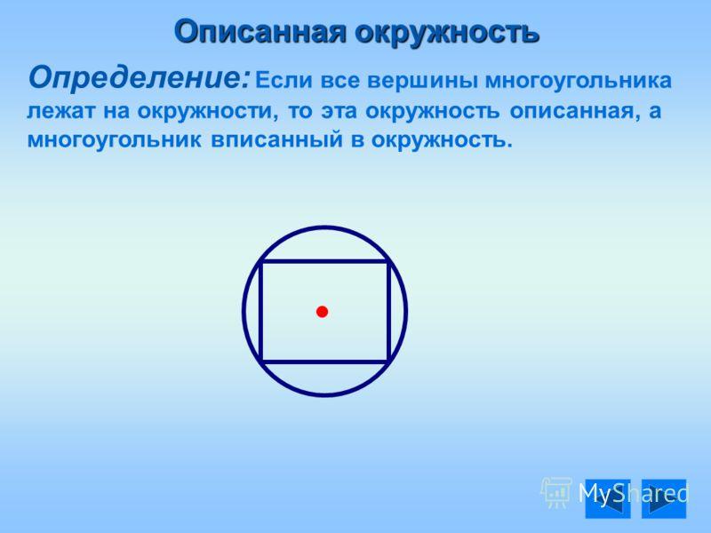 Описанная окружность Определение: Если все вершины многоугольника лежат на окружности, то эта окружность описанная, а многоугольник вписанный в окружность.