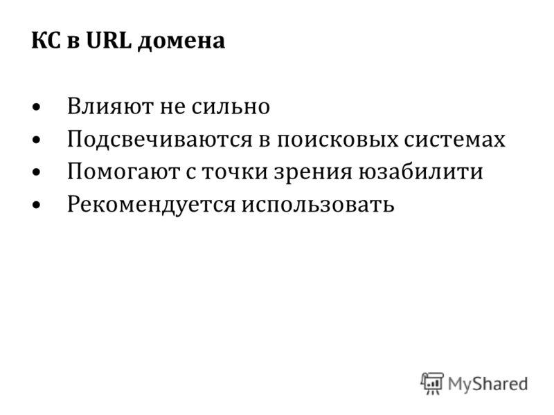 КС в URL домена Влияют не сильно Подсвечиваются в поисковых системах Помогают с точки зрения юзабилити Рекомендуется использовать