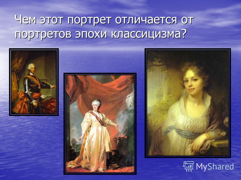Чем этот портрет отличается от портретов эпохи классицизма?