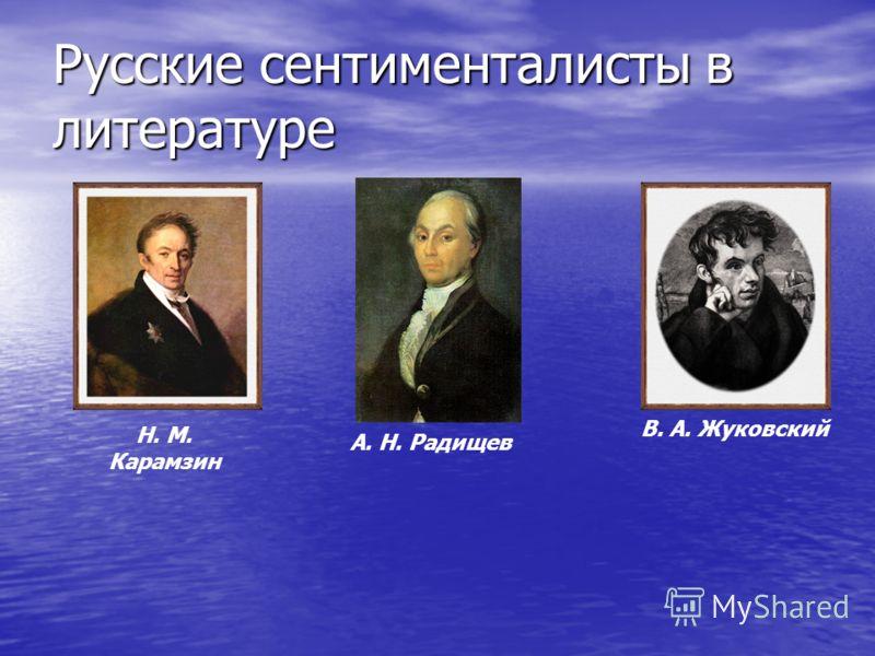 Русские сентименталисты в литературе Н. М. Карамзин А. Н. Радищев В. А. Жуковский