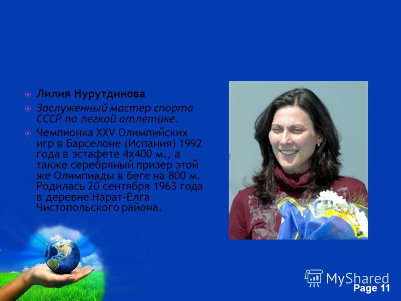 Free Powerpoint Templates Page 11 Лилия Нурутдинова Заслуженный мастер спорта СССР по легкой атлетике. Чемпионка XXV Олимпийских игр в Барселоне (Испания) 1992 года в эстафете 4х400 м., а также серебряный призер этой же Олимпиады в беге на 800 м. Род
