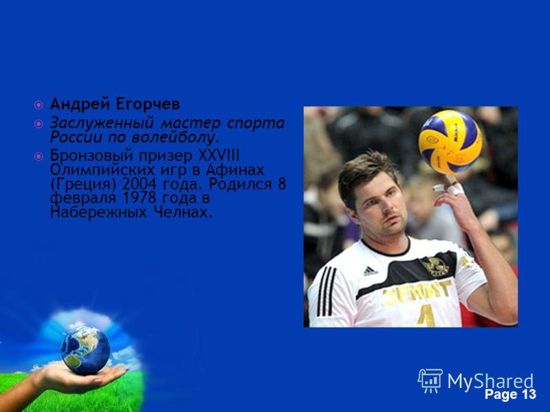Free Powerpoint Templates Page 13 Андрей Егорчев Заслуженный мастер спорта России по волейболу. Бронзовый призер XXVIII Олимпийских игр в Афинах (Греция) 2004 года. Родился 8 февраля 1978 года в Набережных Челнах.