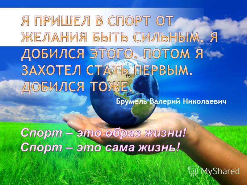 Free Powerpoint Templates Брумель Валерий Николаевич