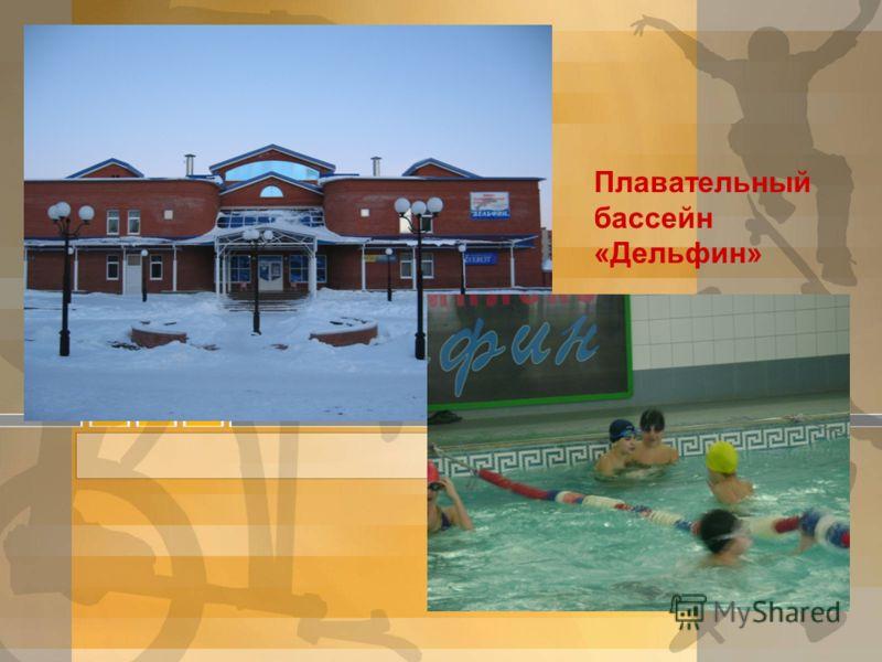 Free Powerpoint Templates Page 5 Плавательный бассейн «Дельфин»