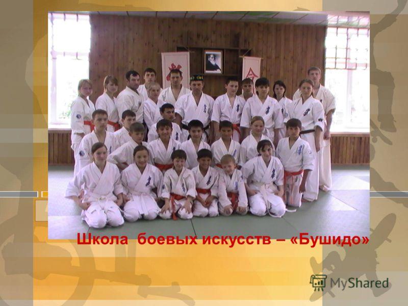 Free Powerpoint Templates Page 8 Школа боевых искусств – «Бушидо»
