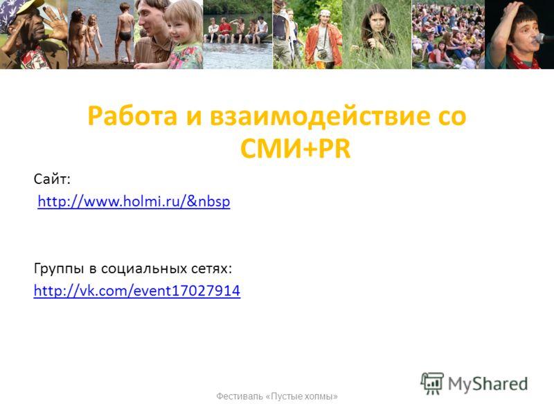 Работа и взаимодействие со СМИ+PR Сайт: http://www.holmi.ru/&nbsp Группы в социальных сетях: http://vk.com/event17027914 Фестиваль «Пустые холмы»