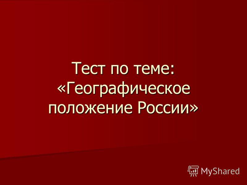 Тест по теме: «Географическое положение России»