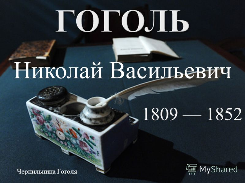 Николай Васильевич 1809 1852 Чернильница Гоголя