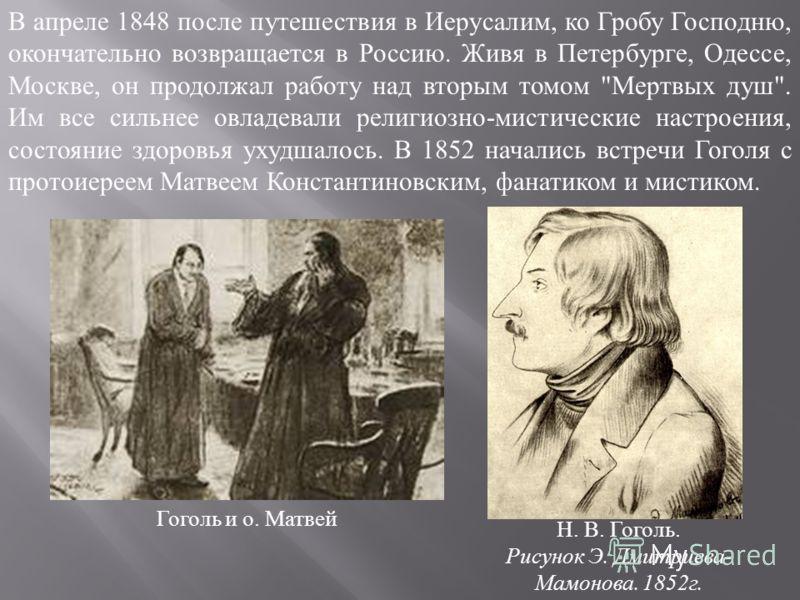 В апреле 1848 после путешествия в Иерусалим, ко Гробу Господню, окончательно возвращается в Россию. Живя в Петербурге, Одессе, Москве, он продолжал работу над вторым томом