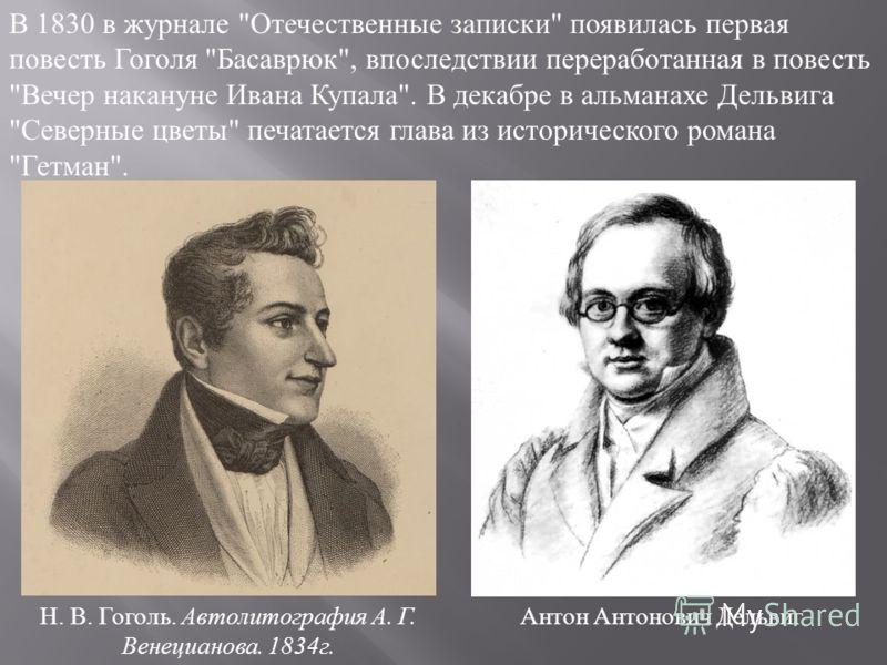 В 1830 в журнале