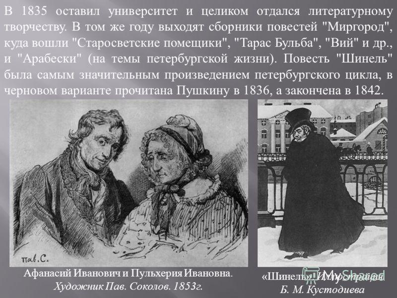 В 1835 оставил университет и целиком отдался литературному творчеству. В том же году выходят сборники повестей