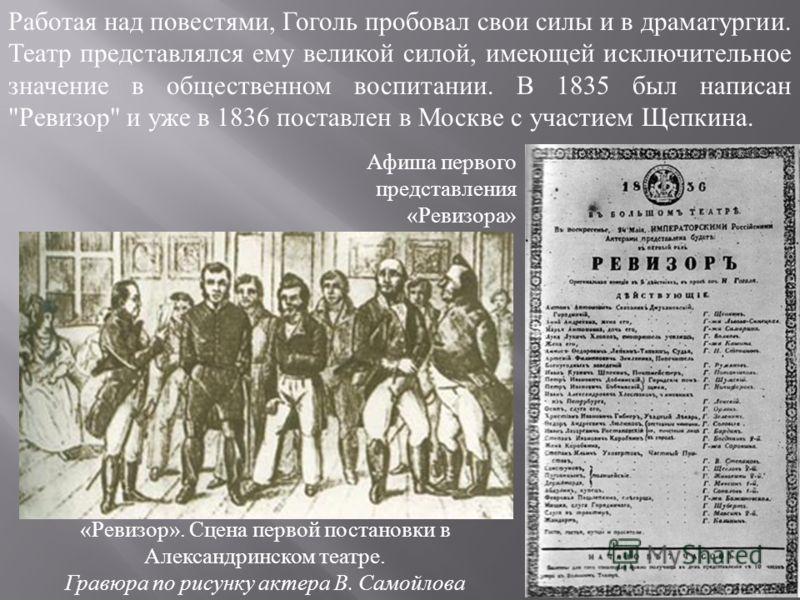 Работая над повестями, Гоголь пробовал свои силы и в драматургии. Театр представлялся ему великой силой, имеющей исключительное значение в общественном воспитании. В 1835 был написан