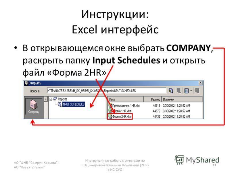 Инструкции: Excel интерфейс В открывающемся окне выбрать COMPANY, раскрыть папку Input Schedules и открыть файл «Форма 2HR» АО