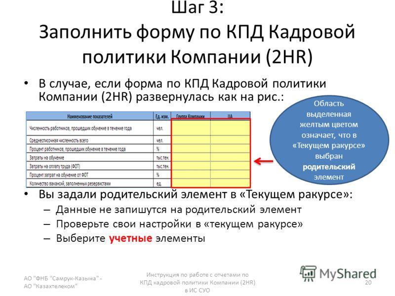 Шаг 3 : Заполнить форму по КПД Кадровой политики Компании (2HR) В случае, если форма по КПД Кадровой политики Компании (2HR) развернулась как на рис.: Вы задали родительский элемент в «Текущем ракурсе»: – Данные не запишутся на родительский элемент –