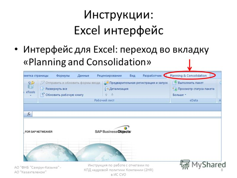 Инструкции: Excel интерфейс Интерфейс для Excel: переход во вкладку «Planning and Consolidation» АО ФНБ Самрук-Казына - АО Казахтелеком Инструкция по работе с отчетами по КПД кадровой политики Компании (2HR) в ИС СУО 8