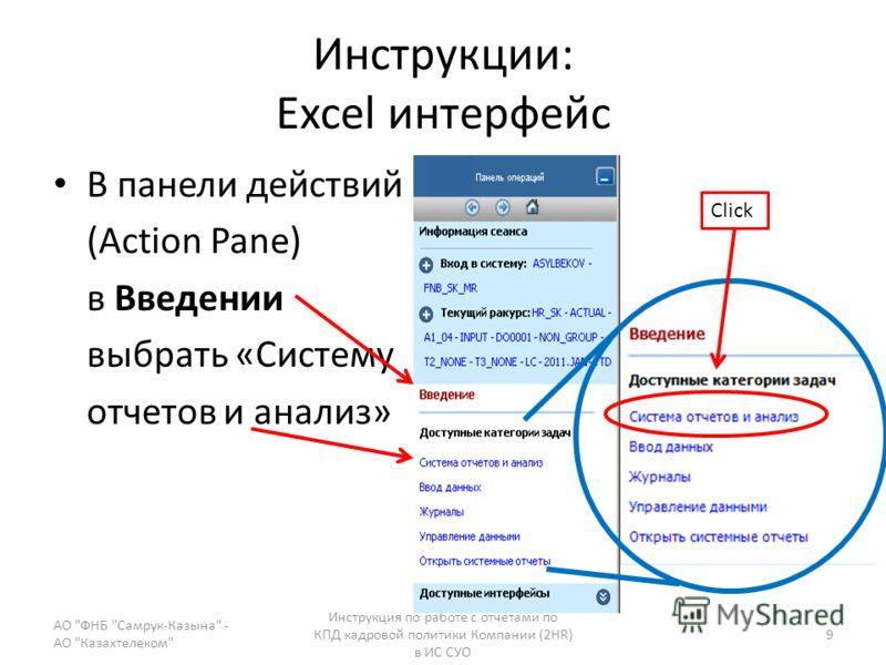 Инструкции: Excel интерфейс В панели действий (Action Pane) в Введении выбрать «Систему отчетов и анализ» АО ФНБ Самрук-Казына - АО Казахтелеком Инструкция по работе с отчетами по КПД кадровой политики Компании (2HR) в ИС СУО 9 Click