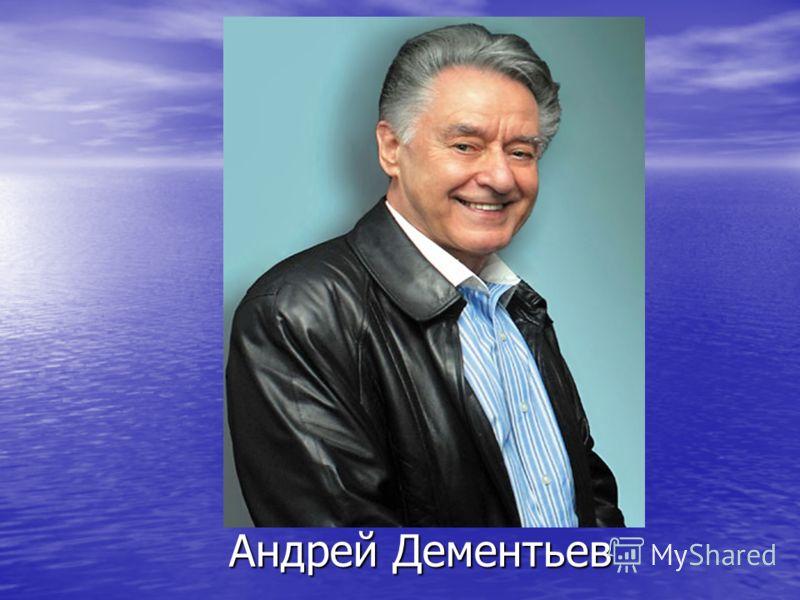 Андрей Дементьев Андрей Дементьев