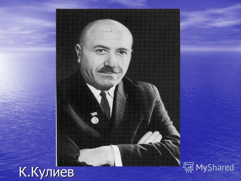К.Кулиев