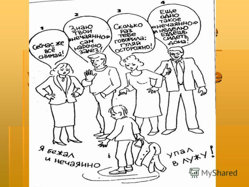 Рассогласование указаний - много указаний которые противоречат друг другу