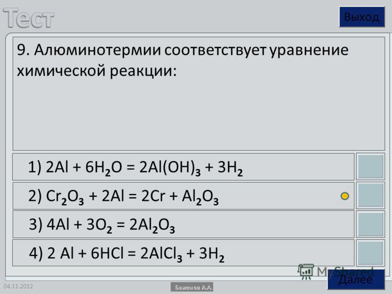 04.11.2012 9. Алюминотермии соответствует уравнение химической реакции: 1) 2Al + 6H 2 O = 2Al(OH) 3 + 3H 2 2) Cr 2 O 3 + 2Al = 2Cr + Al 2 O 3 3) 4Al + 3O 2 = 2Al 2 O 3 4) 2 Al + 6HCl = 2AlCl 3 + 3H 2